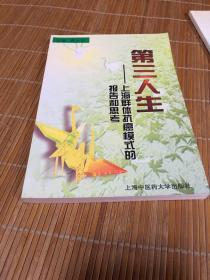 第三人生:上海群体抗癌模式的报告和思考