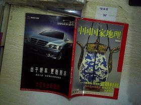 中国国家地理   2004.8