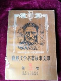 世界文学名著故事文库 第1卷 92年1版1印 包邮挂刷
