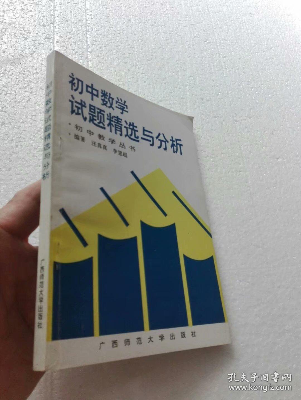 初中初中试题精选与v初中见品相描述上海2017卷模二数学图片