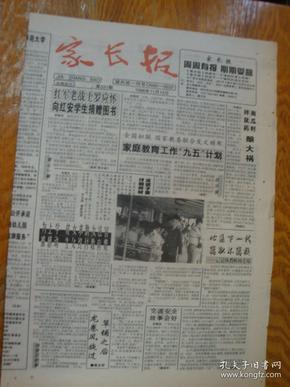 1996年11月15日《家长报》(家庭教育九五规划发布)