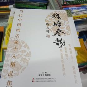 正版现货  当代中国画名家十人精品集
