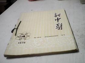 新中医 1979年4-6