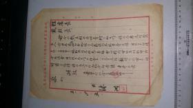 1951年皖北农事实验总场门台子机耕场领导