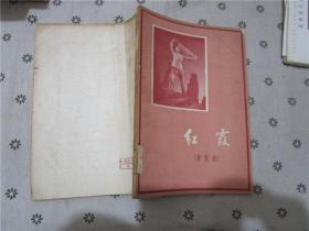 红霞·新昆曲
