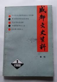 成都文史资料(季刊 1988年第1期 第十八辑)