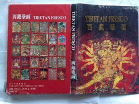 西藏壁画明信片