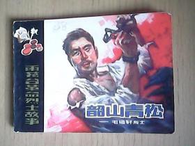 连环画---韶山青松(毛福轩烈士)