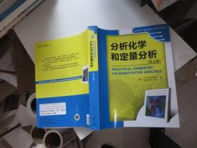 分析化学和定量分析:英文版 正版
