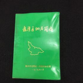 龙湾区地名简志