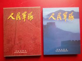 人民军队 【8开本精装图片册】,有书衣和外套盒,中英文版,铜版纸印刷,硬精装本