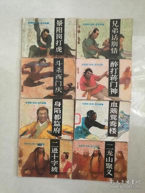 经典套书连环画《武松》(8本一套全)2