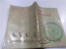 文化的名族性与时代性 庞朴 中国和平出版社 1988年8月 大32开平装