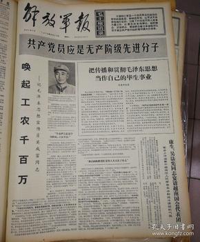 共产党员应是无产阶级先进分子。唤起工农千百万——记毛泽东思想宣传员关成富。两大版他的内容。1970年8月12日《解放军报》