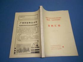 《按摩与导引》创刊五周年志庆暨按摩 .气功学术交流会资料汇编-16开