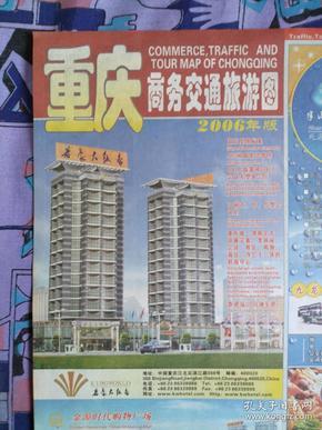 【旧地图】 重庆商务交通旅游图  2开   2006年版