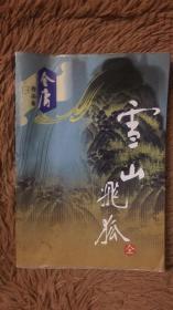 金庸作品集 13 雪山飞狐 全 正版 印刷精美 15