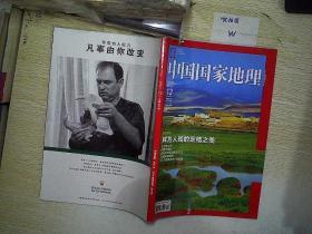 中国国家地理   2012.12