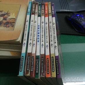 今古传奇武侠2007年上半月版1.8.11.12.下半月版2..8.9.,.月末频.4共8本武侠小说杂志旧书旧杂志期刊量大批发
