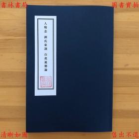 人物志 颜氏家训 白虎通德论-班固-民国商务印书馆刊本(复印本)