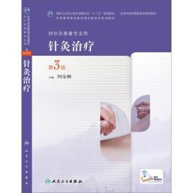 针?#27169;?#31532;3版,高职针灸推拿) 刘宝林 人民卫生出版社 978711719