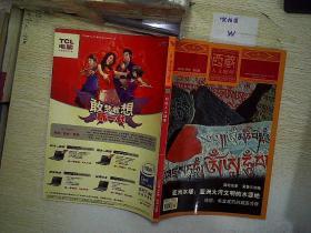 西藏人文地理  2006.9