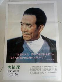 焦裕禄(1922一1964)