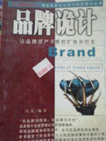 商业管理圣经:品牌诡计.上