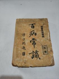 百病常识初集 中华民国二十三年再版(品相不好)