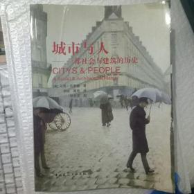 城市与人:一部社会与建筑的历史