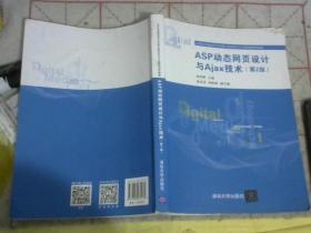 21世纪普通高等学校数字媒体技术专业规划教材精选:ASP动态网页设计与Ajax技术(第2版)