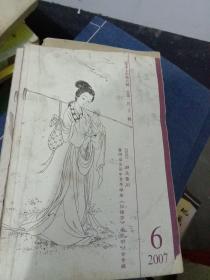 红楼梦学刊2007第四和第六期(共两册)