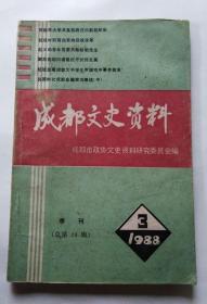 成都文史资料(季刊 1988年第3期 第二十辑)