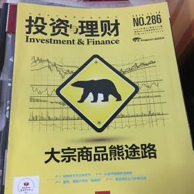 投资理财杂志14-16年过刊