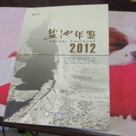 宁夏  盐池年鉴 2012   创刊号   筐66