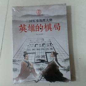国史002·英雄的棋局:三国军事地理大势