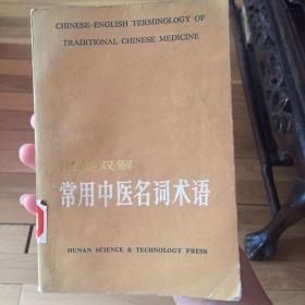 英汉双解常用中医名词术语