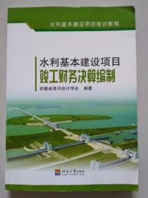 正版 水利基本建设项目竣工财务决算编制 9787563036882