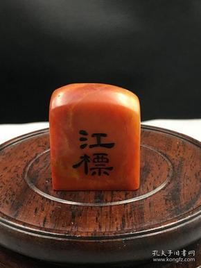 旧藏寿山石印章2.0181