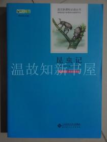 语文新课标必读丛书: 昆虫记  (正版现货)