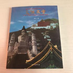 见证亲密:纪北京承德两市带藏文的石碑和藏式建筑