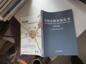 中国仓储业蓝皮书(2018) 正版
