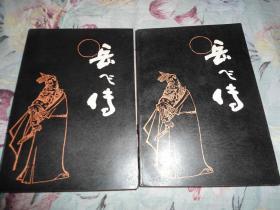 岳飛傳(中國傳統評書經典)1981年一版一印/品佳未閱