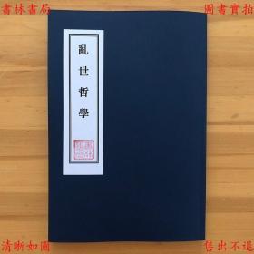乱世哲学-任毕明-民国正光书局刊本(复印本)