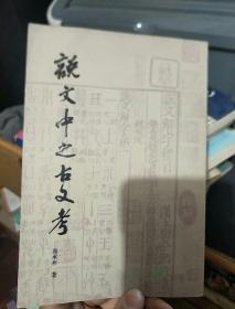 说文中之古文考(手写体).