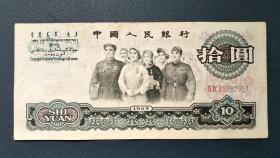 第三套人民币-10元-2罗马字