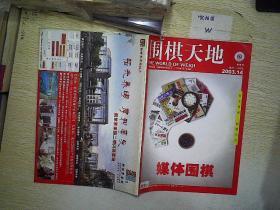 围棋天地  2003.14