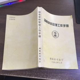 湖南律师管理工作手册