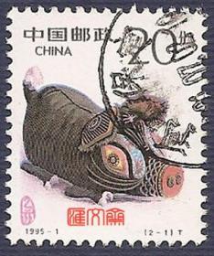 1995-1乙亥年,第二轮生肖猪邮票,20分肥猪拱门(民间玩具布枕头猪)好信销邮票一枚