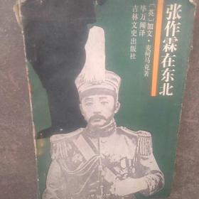 历史资料,张作霖在东北